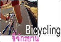 ขี่จักรยาน