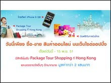 www.shopping.co.th จัดโปรโมชั่น Top Seller & Top Buyer