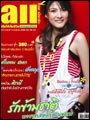 All Magazine : กันยายน 2551