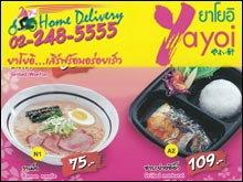 ยาโยอิ (Yayoi) ร้านอาหารยอดนิยมจากญี่ปุ่น