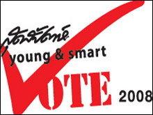 สุดสัปดาห์ Young & Smart Vote 2008