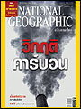 National Geographic : ต.ค.50