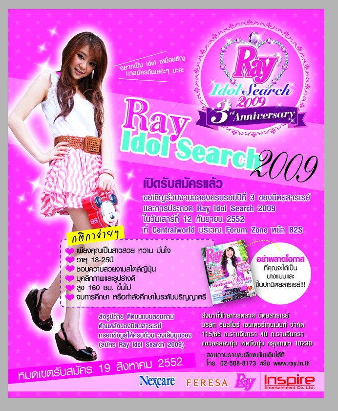 นิตยสารเรย์ ค้นหา Ray Idol Search 2009
