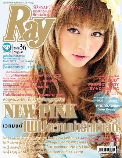Ray : สิงหาคม 2552
