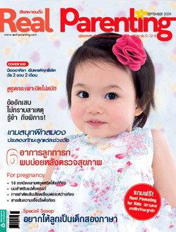 Real Parenting : กันยายน 2552