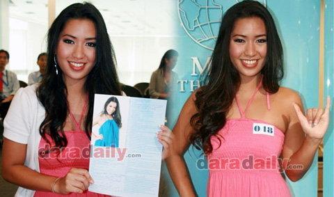 เวทีมิสไทยแลนด์เวิลด์ 2009 คึก !!! ลูกสาว แอ๊ด คาราบาว ร่วมประชันขาอ่อน