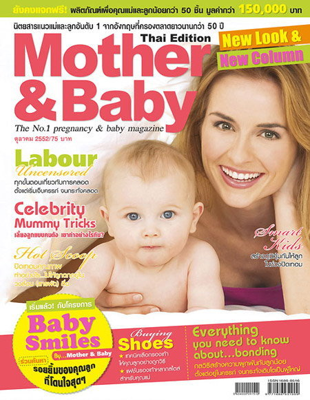 Mother & Baby : ตุลาคม 2552