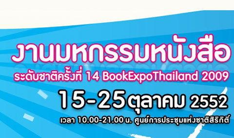 งานมหกรรมหนังสือระดับชาติ ครั้งที่ 14