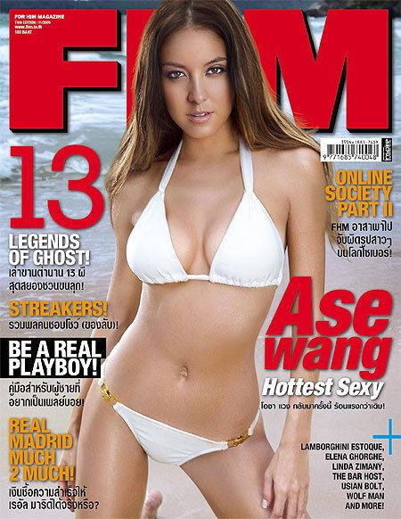 FHM พฤศจิกายน 2552