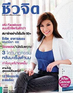 ชีวจิต vol. 12 no. 266 November 2009