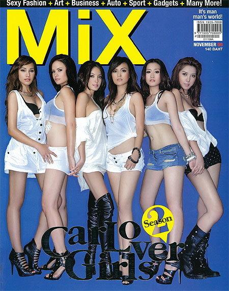 MiX : พฤศจิกายน 2552