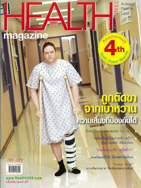 Health Channel : พฤศจิกายน 2552