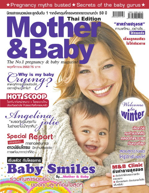Mother & Baby : พฤศจิกายน 2552