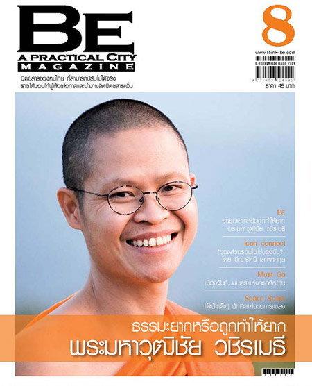BE magazine : มกราคม 2553