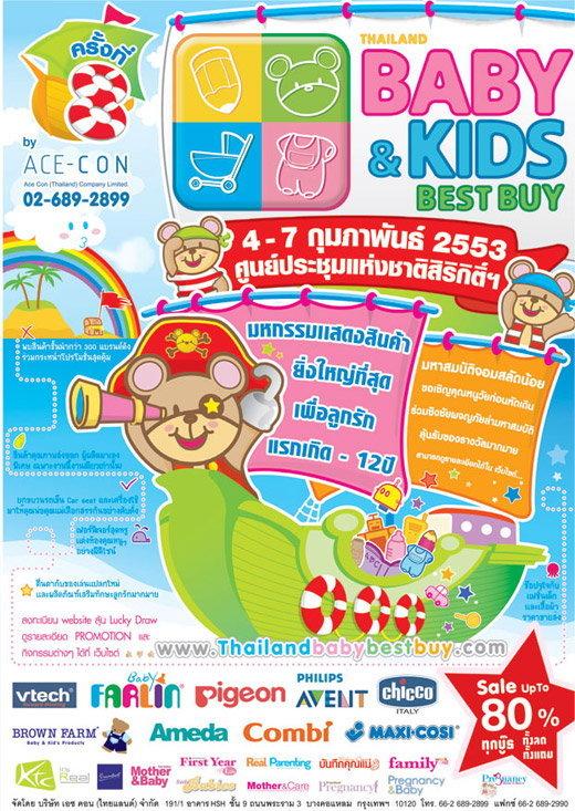 งานมหกรรมสินค้าแม่และเด็ก  Thailand baby & Kids Best Buy 2010 ครั้งที่ 8