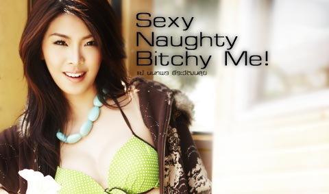 แย้ นนทพร ธีระวัฒนสุข wallpaper : Sexy Naughty Bitchy Me!