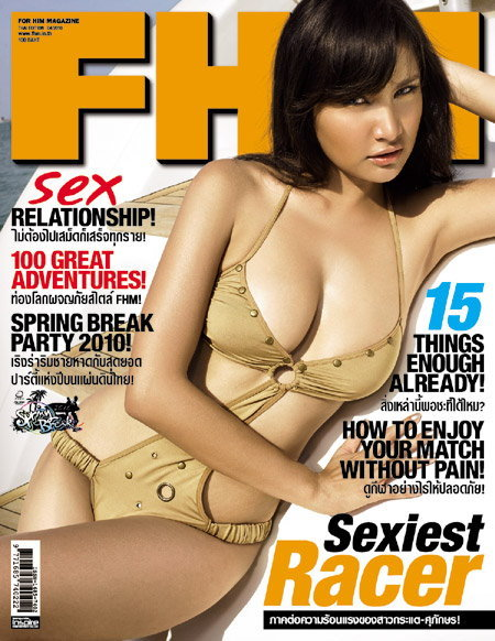 FHM : เมษายน 2553
