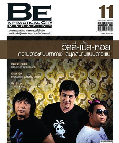BE magazine : เมษายน 2553