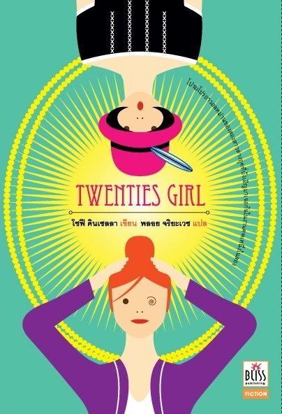 Twenties Girl ผู้เขียน โซฟี คินเซลลา ผู้แปล พลอย จริยะเวช