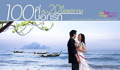 100 ที่บอกรัก กับ 20 ที่ขอแต่งงานสุดโรแมนติกของไทย