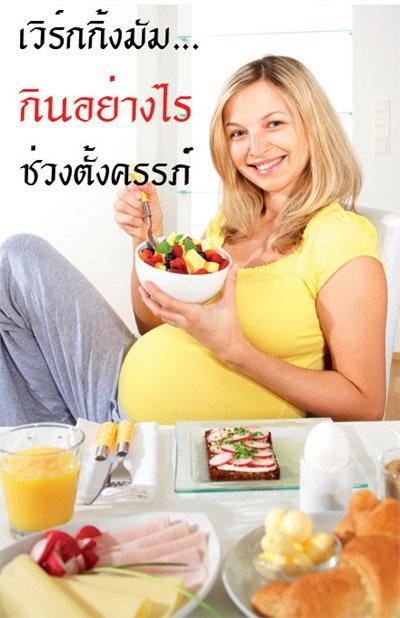 กินอย่างไร  ช่วงตั้งครรภ์
