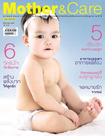Mother&Care : สิงหาคม 2553