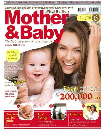 Mother&Baby : กันยายน