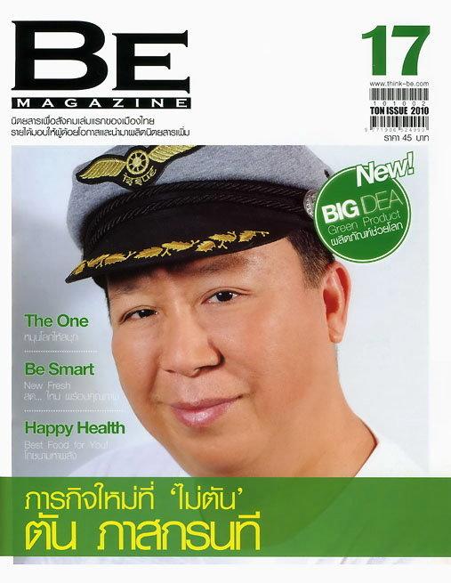 BE magazine : ตุลาคม 2553
