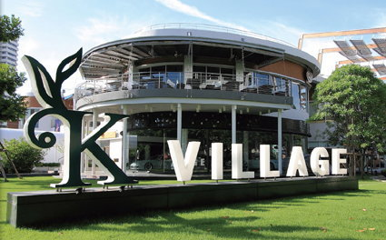 K-Village  เพื่อนบ้านหลังงามของคนเลี้ยงสุนัข