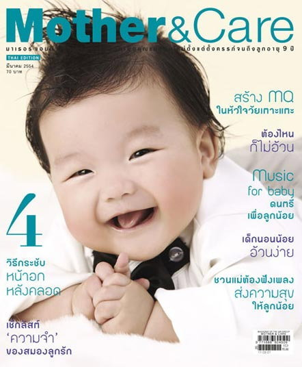 Mother&Care : มีนาคม 2554