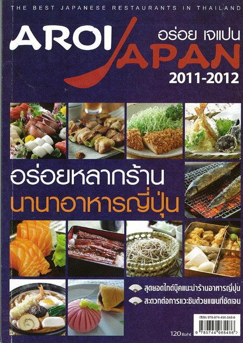 Aroi Japan 2011-2012