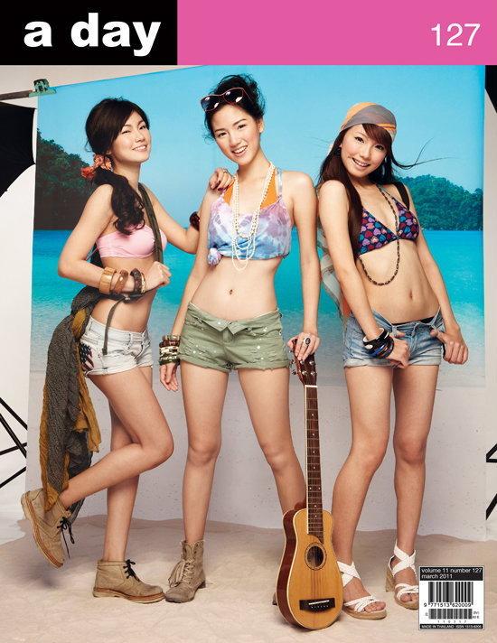 Wow!!! 3 สาว...โชว์ขาว บนปก a day ฉบับ ทะเล!
