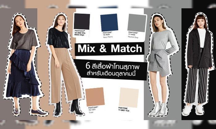 Mix & Match 6 สีเสื้อผ้าโทนสุภาพสำหรับเดือนตุลาคมนี้