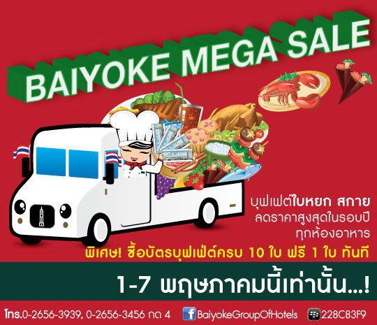 Baiyoke Mega SALE 2011 1-7 พ.ค. 54 ที่ ร.ร ใบหยก สกาย
