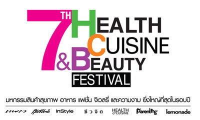 งาน Health Cuisine & Beauty Festival ครั้งที่ 7