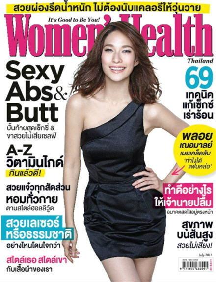 Women's Health : กรกฏาคม 2554