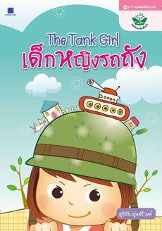 เด็กหญิงรถถัง The Tank Girl