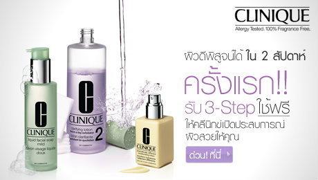 CLINIQUE 3-Step