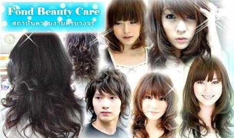 Fond Beauty Care สถาบันความงามครบวงจร