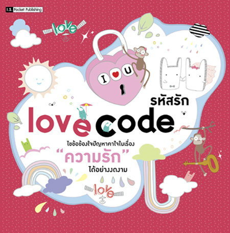 รหัสรัก (Love Code)