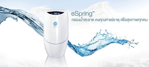 เครื่องกรองน้ำอีสปริงเพิ่มจุดบริการน้ำดื่มสะอาด ฟรี !