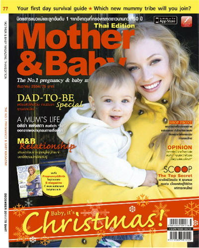 Mother&Baby : ธันวาคม 2554