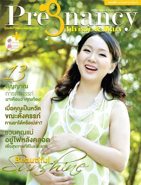 นิตยสาร Pregnancy Advisor & Diary : ธันวาคม 2555