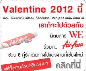 Valentine 2012 นี้ ชวนคู่รักบินลัดฟ้าเข้าพิธีวิวาห์ฉลองวาเลนไทน์ที่เชียงใหม่
