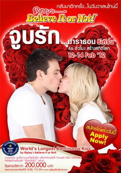 """ริบลีส์ฯ ชวนจูบสร้างสถิติโลก """"จูบรักมาราธอน…รีเทิร์น"""""""