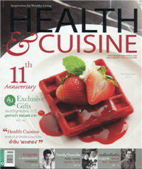Health & Cuisine  :  กุมภาพันธ์ 2555