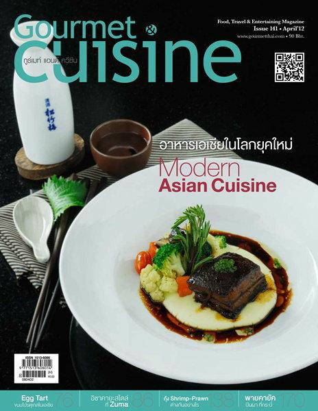 Gourmet & Cuisine : เมษายน 2555