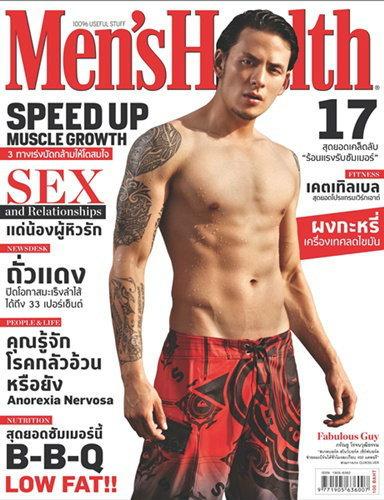 Men's Health : เมษายน 2555