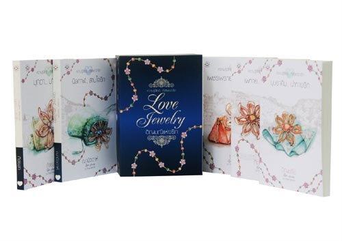 นิยายชุดใหม่ Love Jewelry อัญมณีแห่งรัก