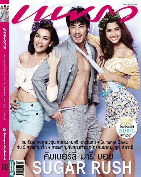 นิตยสารแพรว : เมษายน 2555